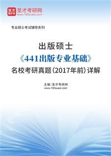 出版硕士《441出版专业基础》名校考研真题(2017年前)详解