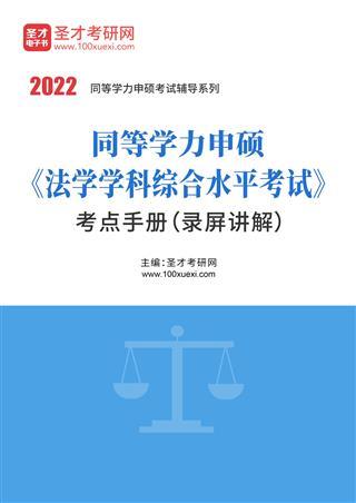 2022年同等学力申硕《法学学科综合水平考试》考点手册(录屏讲解)