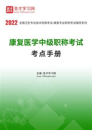 2022年康复医学中级职称考试考点手册