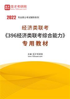 2022年经济类联考《396经济类联考综合能力》专用教材