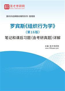 罗宾斯《组织行为学》(第16版)笔记和课后习题(含考研真题)详解