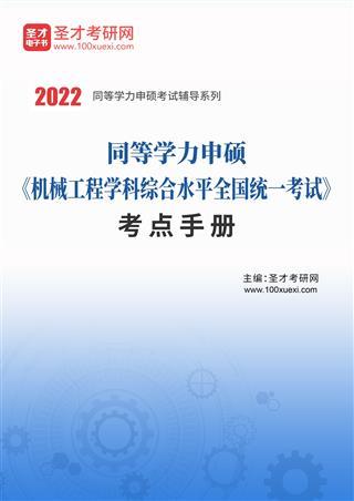2022年同等学力申硕《机械工程学科综合水平全国统一考试》考点手册