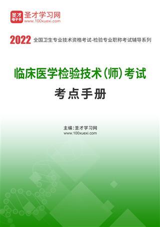 2022年临床医学检验技术(师)考试考点手册