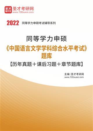 2022年同等学力申硕《中国语言文学学科综合水平考试》题库【历年真题+课后习题+章节题库】