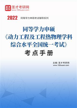 2022年同等学力申硕《动力工程及工程热物理学科综合水平全国统一考试》考点手册