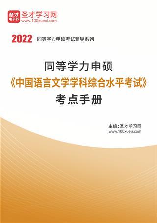 2022年同等学力申硕《中国语言文学学科综合水平考试》考点手册