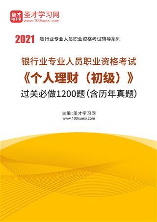 2021年下半年银行业专业人员职业资格考试《个人理财(初级)》过关必做1200题(含历年真题)