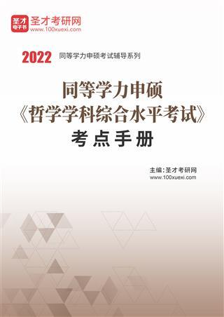2022年同等学力申硕《哲学学科综合水平考试》考点手册