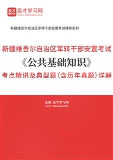 2021年新疆维吾尔自治区军转干部安置考试《公共基础知识》考点精讲及典型题(含历年真题)详解