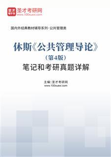 休斯《公共管理导论》(第4版)笔记和考研真题详解