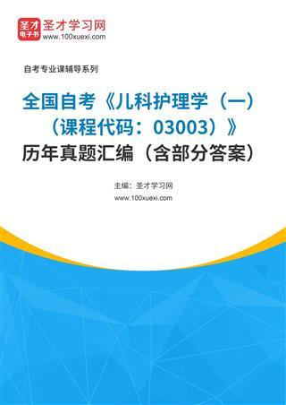 全国自考《儿科护理学(一)(课程代码:03003)》历年真题汇编(含部分答案)