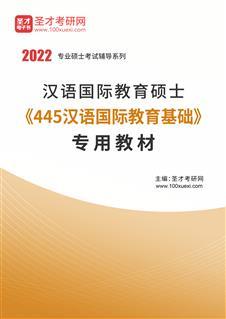 2022年汉语国际教育硕士《445汉语国际教育基础》专用教材