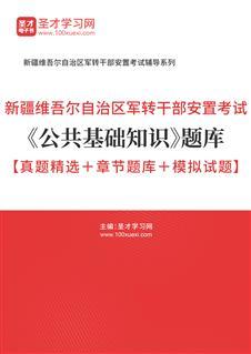 2021年新疆维吾尔自治区军转干部安置考试《公共基础知识》题库【真题精选+章节题库+模拟试题】