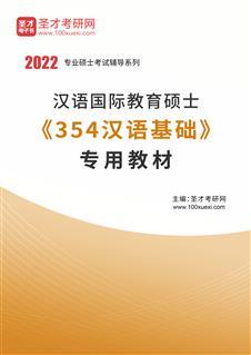 2022年汉语国际教育硕士《354汉语基础》专用教材