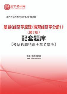曼昆《经济学原理(微观经济学分册)》(第8版)配套题库【考研真题精选+章节题库】
