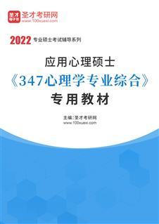 2022年应用心理硕士《347心理学专业综合》专用教材