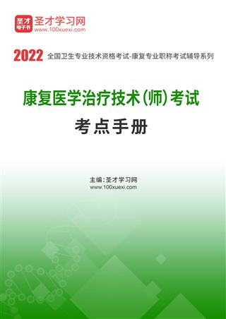 2022年康复医学治疗技术(师)考试考点手册