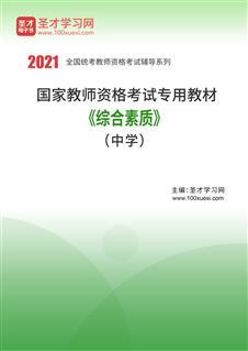 2021年下半年国家教师资格考试专用教材·综合素质(中学)