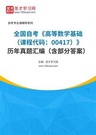 全国自考《高等数学基础(课程代码:00417)》历年真题汇编(含部分答案)