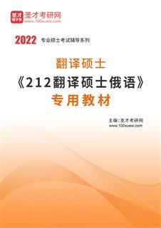 2022年翻译硕士《212翻译硕士俄语》专用教材