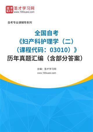 全国自考《妇产科护理学(二)(课程代码:03010)》历年真题汇编(含部分答案)