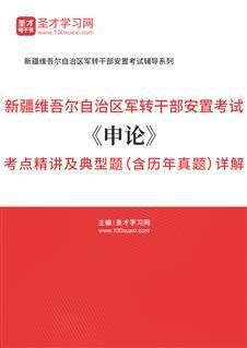 2021年新疆维吾尔自治区军转干部安置考试《申论》考点精讲及典型题(含历年真题)详解