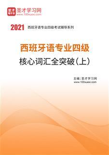 2021年西班牙语专业四级核心词汇全突破(上)