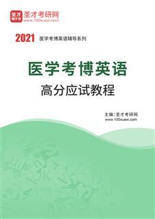 2021年医学考博英语高分应试教程