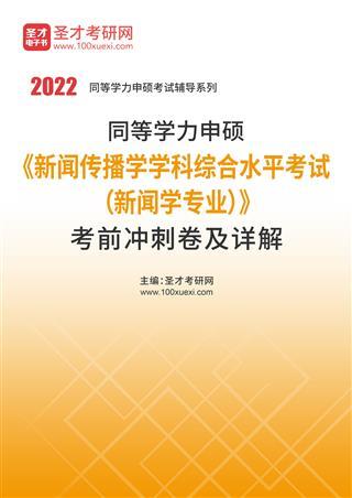 2022年同等学力申硕《新闻传播学学科综合水平考试(新闻学专业)》考前冲刺卷及详解