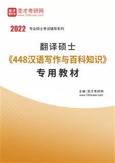 2022年翻译硕士《448汉语写作与百科知识》专用教材