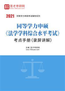 2021年同等学力申硕《法学学科综合水平考试》考点手册(录屏讲解)
