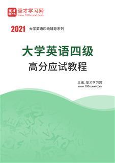 2021年大学英语四级高分应试教程