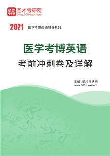 2021年医学考博英语考前冲刺卷及详解