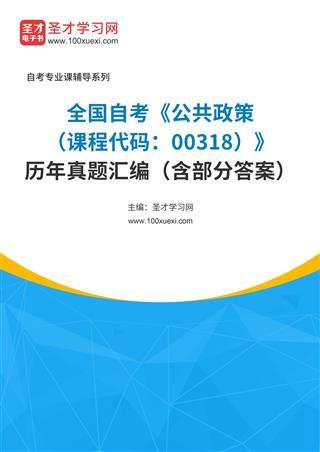 全国自考《公共政策(课程代码:00318)》历年真题汇编(含部分答案)