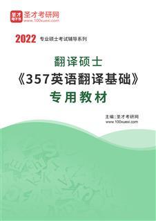 2022年翻译硕士《357英语翻译基础》专用教材