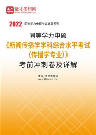 2022年同等学力申硕《新闻传播学学科综合水平考试(传播学专业)》考前冲刺卷及详解