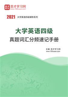 2021年6月大学英语四级真题词汇分频速记手册