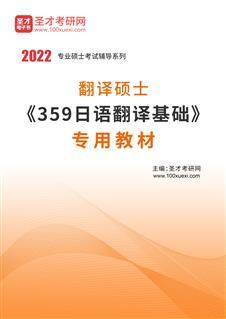 2022年翻译硕士《359日语翻译基础》专用教材
