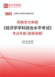 2021年同等学力申硕《经济学学科综合水平考试》考点手册(录屏讲解)