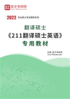 2022年翻译硕士《211翻译硕士英语》专用教材
