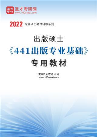 2022年出版硕士《441出版专业基础》专用教材