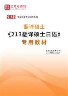 2022年翻译硕士《213翻译硕士日语》专用教材
