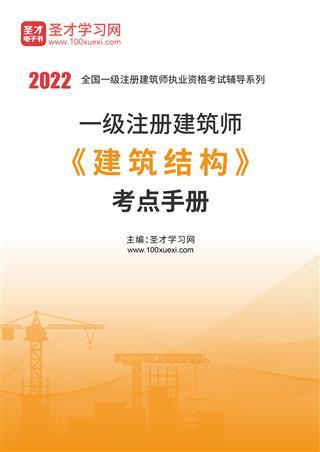 2022年一级注册建筑师《建筑结构》考点手册