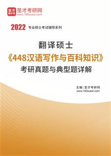2022年翻译硕士《448汉语写作与百科知识》考研真题与典型题详解
