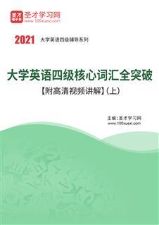 2021年6月大学英语四级核心词汇全突破【附高清视频讲解】(上)