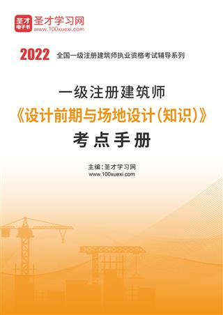 2022年一级注册建筑师《设计前期与场地设计(知识)》考点手册