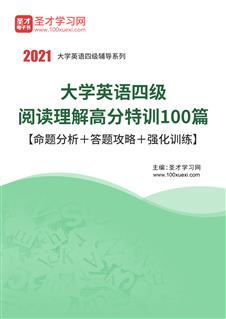 2021年6月大学英语四级阅读理解高分特训100篇【命题分析+答题攻略+强化训练】