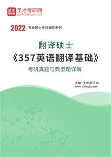 2022年翻译硕士《357英语翻译基础》考研真题与典型题详解