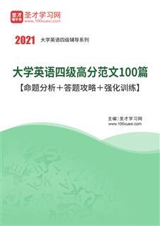 2021年6月大学英语四级高分范文100篇【命题分析+答题攻略+强化训练】