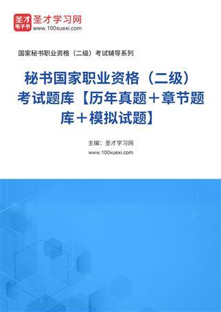 2021年下半年秘书国家职业资格(二级)考试题库【历年真题+章节题库+模拟试题】